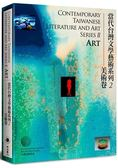 Contemporary Taiwanese Literature and Ar