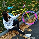 單車死飛自行車男女式成人倒剎30/40/60刀公路賽車學生復古單車 YXS 【快速出貨】