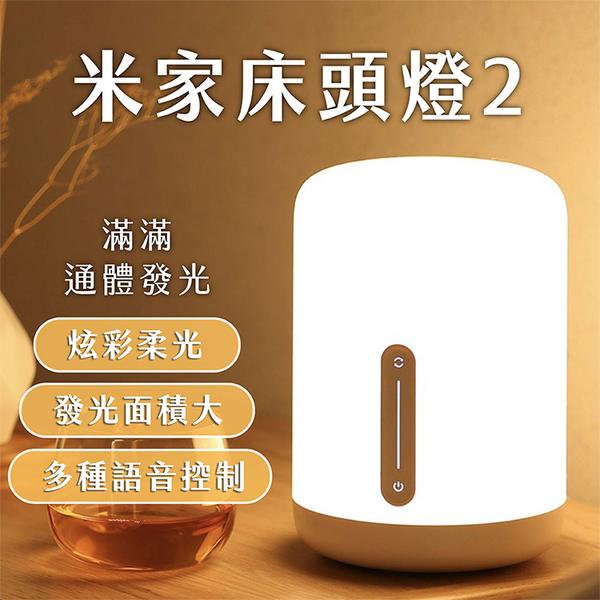小米 米家床頭燈2 夜燈 LED智慧無線操控 多色可調 床頭燈 二代 氣氛燈 燈 夜燈 小米夜燈