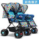 雙胞胎推車雙向輕便避震可躺可坐可折疊嬰兒推車 YL-YETC142