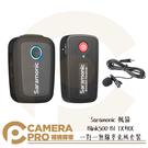 ◎相機專家◎ Saramonic 楓笛 Blink500 B1 一對一無線麥克風套裝 TX+RX 領夾式麥克風 勝興公司貨