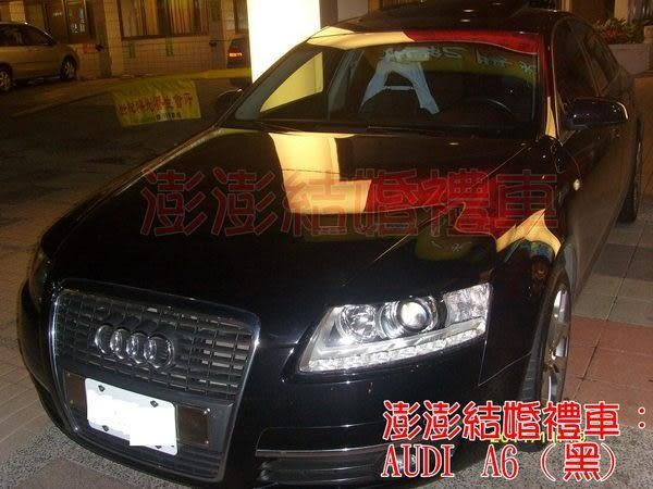 高雄禮車【奧迪A6】結婚禮車劵