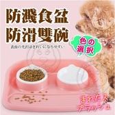 【🐱🐶培菓寵物48H出貨🐰🐹】dyy》寵物兩用環保防濺飲水食盆防滑雙碗-45*35*8cm