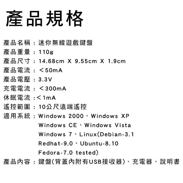 【coni shop】迷你無線遊戲鍵盤 背光版 現貨 當天出貨 無線鍵盤 觸控面板 USB鋰電池 搭配安博盒子