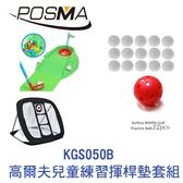 POSMA 高爾夫兒童練習揮桿墊套組 KGS050B