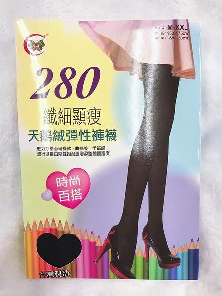 ▶衣心衣足◀天鵝絨纖細顯瘦高彈力褲襪 台灣製【08280】