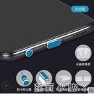 適用typec防塵塞vivoX手機塞p40華為mate30pro充電口配件oppo耳機孔nova5 蘿莉新品