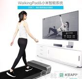跑步機 小米跑步機兼有平板Walkingpad走步機折疊家用款小型健身智慧 MKS韓菲兒