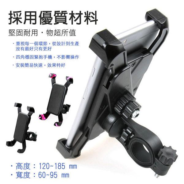 【CH-01A】4吋 ~ 6.5吋 X型自行車把手固定手機架/四角共用固定架/腳踏車運動支架 Max 8cm