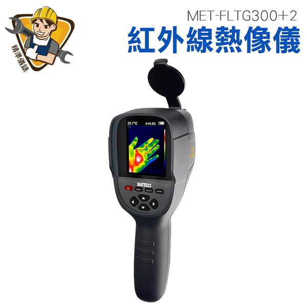 精準儀錶 檢測工具 紅外線熱像儀 水電抓漏 空調 冷氣 彩色顯示 MET-FLTG300+2