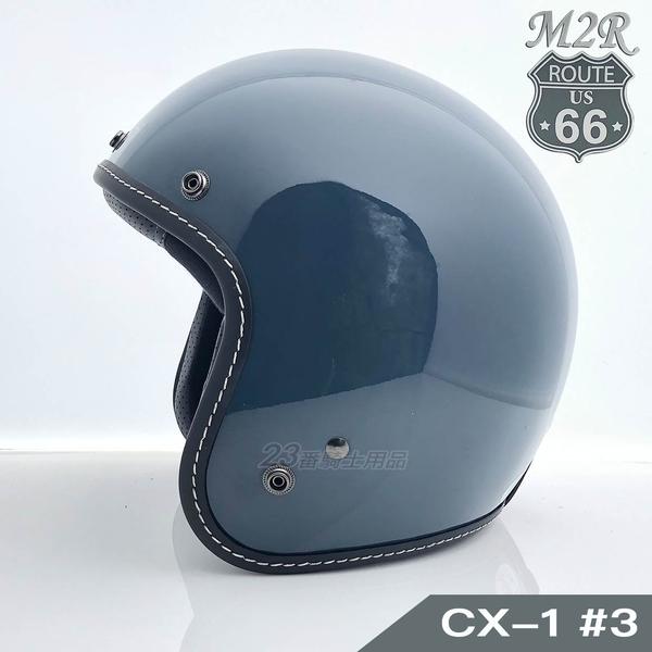 M2R CX-1 #3 直線彩繪 石墨藍 復古帽|23番 半罩 安全帽 3/4罩 內襯全可拆 加購鏡片
