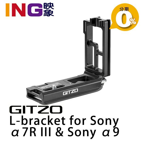 【24期0利率】GITZO L型鋁合金支架 快拆板 GSLBRSY 正成公司貨 Sony α7R III、α9 適用 L-bracket