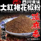 柳丁愛☆極品大紅袍花椒粉50g【A157...