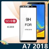 三星 Galaxy A7 2018版 全屏弧面滿版鋼化膜 3D曲面玻璃貼 高清原色 防刮耐磨 防爆抗汙 螢幕保護貼