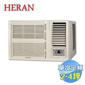 禾聯 HERAN 頂級旗艦型單冷定頻窗型冷氣 HW-23P5