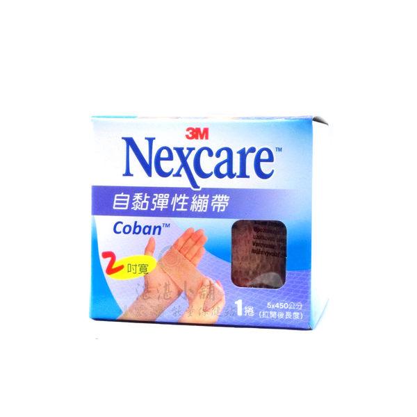 3M Nexcare 自黏彈性繃帶 2吋寬 膚色 5X450公分 (1捲入)