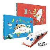123轉台灣+123到台灣(套裝書.附贈火車紙模型)
