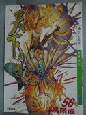 【書寶二手書T6/漫畫書_XGA】天下畫集(56)_馬榮成