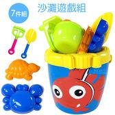 海洋造型沙灘遊戲7件組 戲水玩具 沙灘玩具 沙灘桶
