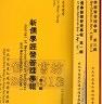二手書R2YB 94~95年初版《新儒學經營管理學報 第一~三輯 共3本》臺北市