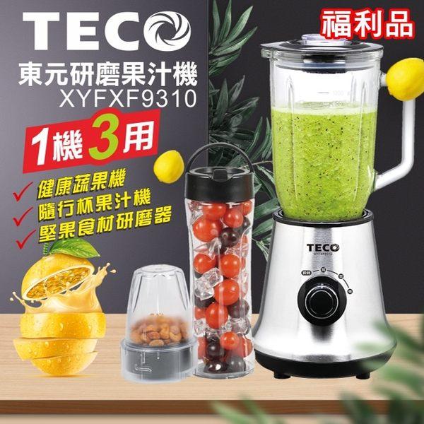 (福利品)【東元】多功能研磨隨行杯玻璃果汁機XYFXF9310/Tritan隨行杯 保固免運