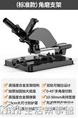 科麥斯角磨機支架萬用多功能磨光機改裝臺鋸小型切割機架固定架子 NMS樂事館新品