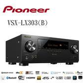 【竹北勝豐群音響】Pioneer VSX-LX303(B)  9.2聲道 AV環繞擴大機 4K
