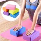 EVA健身瑜珈輔助磚 瑜珈磚 (不挑色) JH4514
