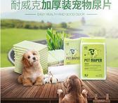寵物狗狗尿墊加厚吸水除臭滿100片尿不濕尿片尿布狗狗用品中秋禮品推薦哪裡買