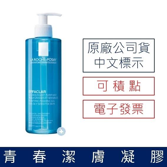 【原廠中標公司貨-可積點】理膚寶水 青春潔膚凝膠 400ml