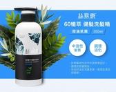 【台鹽生技】絲易康60植萃健髮洗髮精(控油抗屑)350ml
