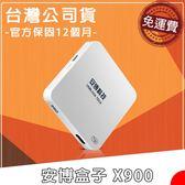 【免運費】越獄版 安博盒子 U PRO X900 電視盒 數位機上盒【台灣公司貨】