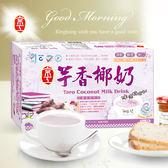 【京工】芋香椰奶(30入)~660 g/盒~奶素食