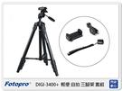 FOTOPRO DIGI-3400+ 輕便 自拍 三腳架 套組 (X1 PRO改款) 直播 遠距教學 視訊 DIGI3400 (公司貨)