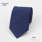 領帶正裝8cm純深藍紅黑色結婚慶新郎寬學生西裝條紋商務男 完美