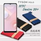 【愛瘋潮】宏達 HTC Desire 20+ 頭層牛皮簡約書本皮套 POLO 真皮系列 手機殼 可插卡 可站立