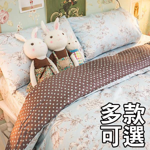 純棉  雙人床包雙人薄被套四件組  20種花色  台灣製造  精梳純棉