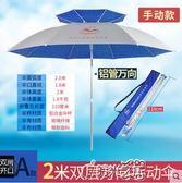 釣魚傘萬向雙層地插折疊垂釣傘防雨太陽傘遮陽傘漁具igo時光之旅