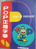 【書寶二手書T1/廣告_WFN】POP正體字學1_簡仁吉