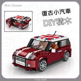 復古汽車積木mini cooper積木 玩具汽車積木DIY積木小顆粒微型創意拼插益智積木
