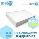 加倍淨 HEPA濾心 適用HPA-300APTW Honeywell空氣清淨機一年份耗材