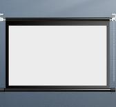 投影幕布 家用手拉投影儀幕布高清壁掛幕布投影機幕布貼墻TW【快速出貨八折搶購】