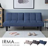 Irma艾爾瑪現代風機能型布沙發床 / 3色 / H&D東稻家居