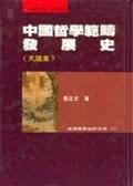 (二手書)中國哲學範疇發展史天道篇﹝精﹞