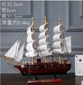 一帆風順帆船模型