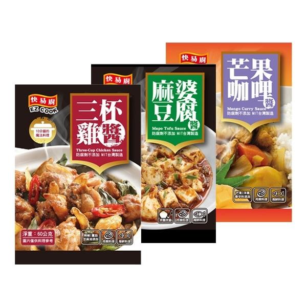 YILIN 憶霖 快易廚 芒果咖哩醬/麻婆豆腐醬/三杯雞醬(60g) 款式可選【小三美日】