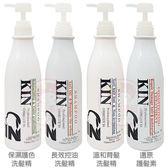 哈比 KIN 還原酸蛋白洗髮精/還原護髮素(250ml)【小三美日】原價$400