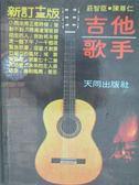 【書寶二手書T1/音樂_LBB】吉他歌手_13/e_莊智臣陳尊仁