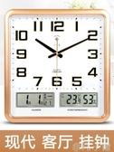 掛鐘北極星電子掛鐘客廳臥室鐘表創意靜音個性時尚日歷時鐘石英鐘家用LX 非凡小鋪