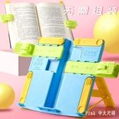 閱讀架 兒童用讀書架可折疊書本課本夾書器板固定支架書托書撐便攜 LC3949 【Pink中大尺碼】